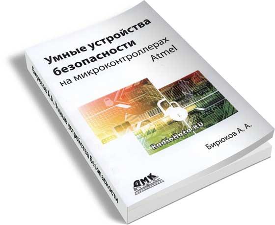 Бирюков А.А. Умные устройства безопасности на микроконтроллерах Atmel