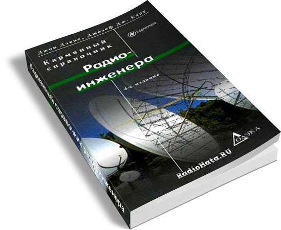 Джон Дэвис, Джозеф Дж. Карр. Карманный справочник радиоинженера (2010) 4-е издание