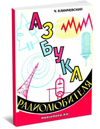 Климчевский Ч. Азбука радиолюбителя