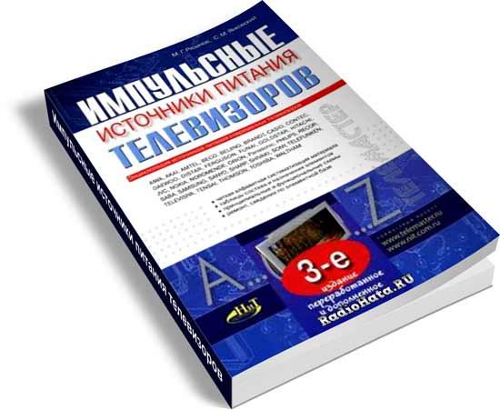 Рязанов М.Г., Янковский С.М. Импульсные источники питания телевизоров. 3-е издание