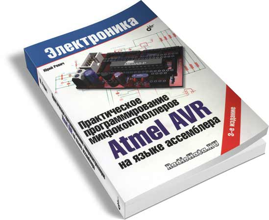 Практическое программирование микроконтроллеров Atmel AVR на языке ассемблера. (3-е издание)