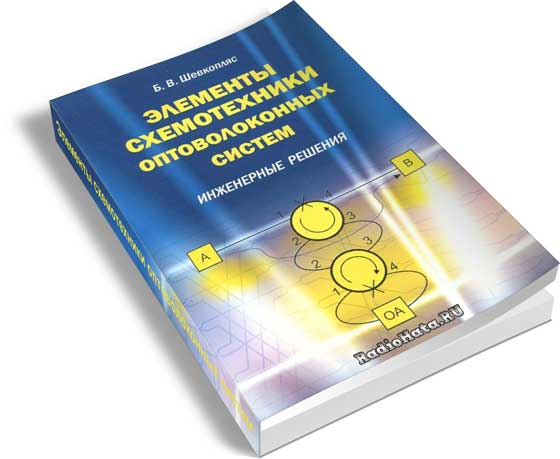 Шевкопляс Б.В. Элементы схемотехники оптоволоконных систем
