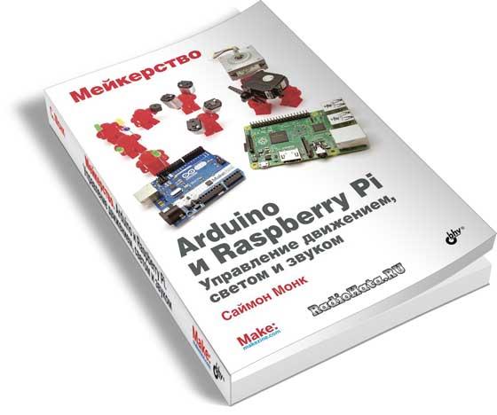Саймон Монк. Мейкерство. Arduino и Raspberry Pi. Управление движением, светом и звуком (+file)