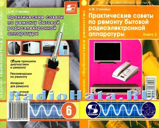 Столовых А.М. Практические советы по ремонту бытовой радиоэлектронной аппаратуры (В 2-х томах)