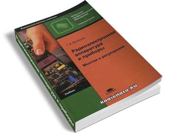 Ярочкина Г.В. Радиоэлектронная аппаратура и приборы: Монтаж и регулировка