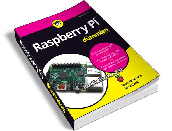 Sean McManus, Mike Cook. Raspberry Pi For Dummies. 3rd Edition