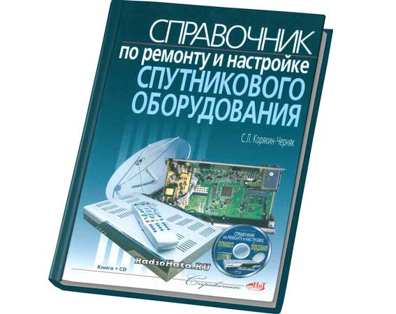 Справочник по ремонту и настройке спутникового оборудования