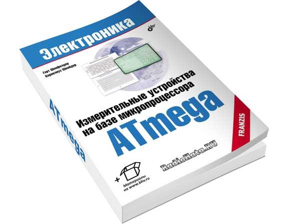 Измерительные устройства на базе микропроцессора Atmega (+CD) - 2014