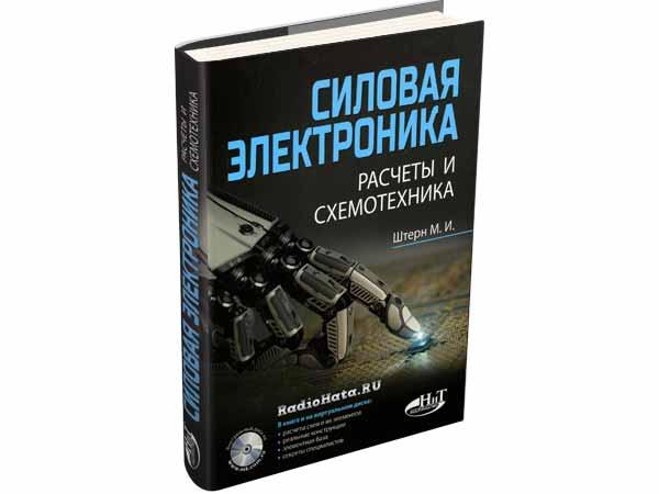 Штерн М.И. Силовая электроника. Расчеты и схемотехника