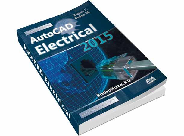 AutoCAD Electrical 2015. Подключайтесь! (+file)