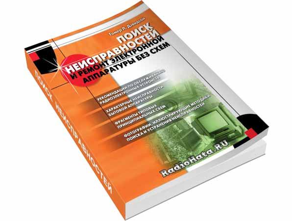 Поиск неисправностей и ремонт электронной аппаратуры без схем (2008)
