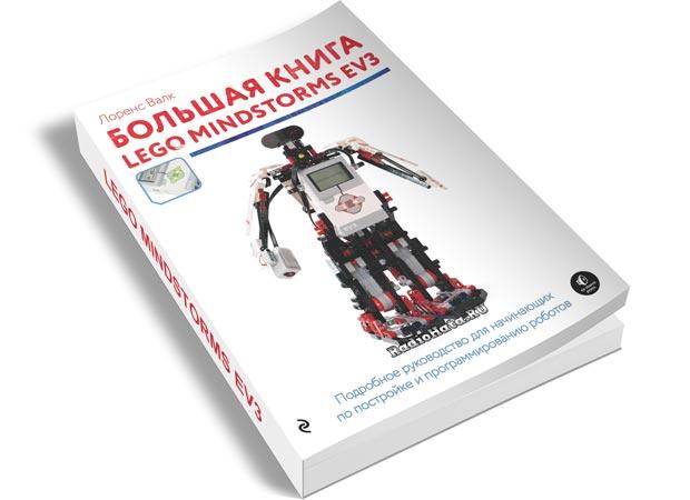 Лоренс Валк. Большая книга LEGO MINDSTORMS EV3