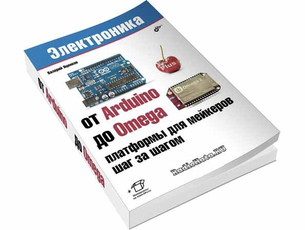От Arduino до Omega. Платформы для мейкеров шаг за шагом (+файлы)