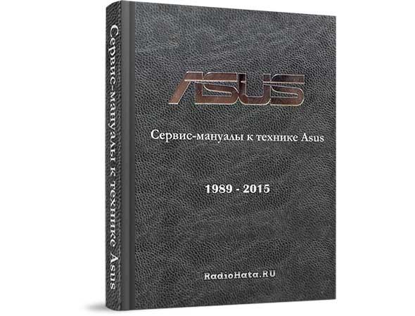 Сервис-мануалы к технике Asus (1989-2015)