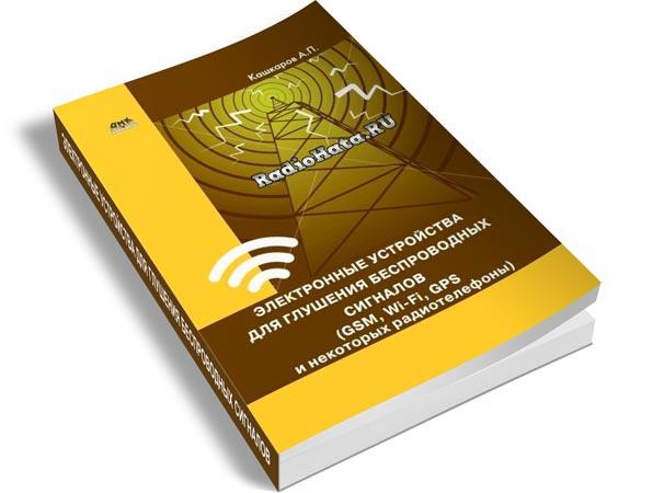 Кашкаров А.П. Электронные устройства для глушения беспроводных сигналов