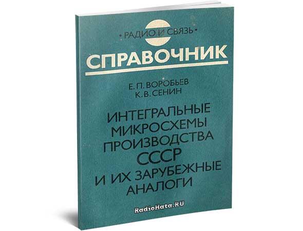 Интегральные микросхемы производства СССР и их зарубежные аналоги