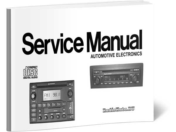 Схемы и сервис-мануалы популярных автомагнитол