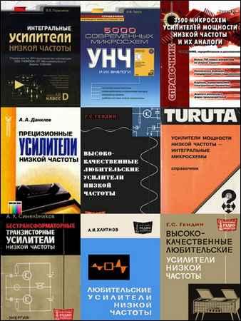 Сборник книг. Усилители низкой частоты (УНЧ)