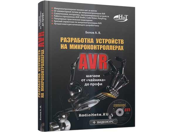 Белов А.В. Разработка устройств на микроконтроллерах AVR: шагаем от «чайника» до профи (+CD)