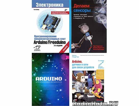 Сборник книг по Arduino (7 книг + 5 CD)