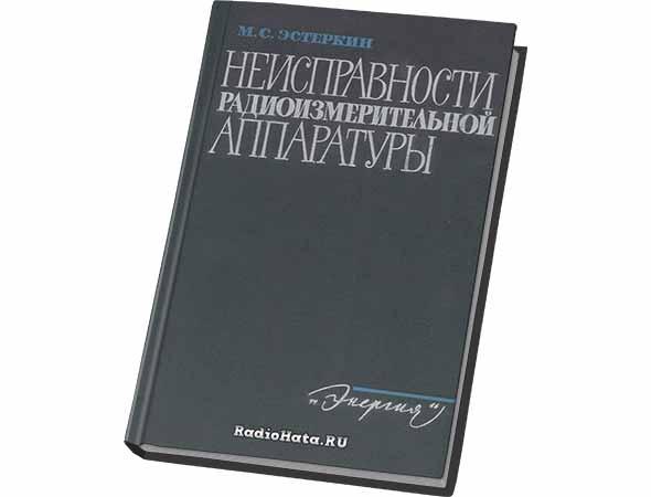 Неисправности радиоизмерительной аппаратуры. Справочное пособие