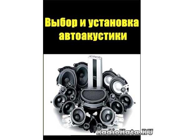 Выбор и установка автоакустики