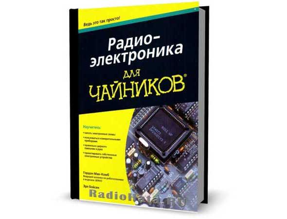 Мак-Комб Г., Бойсен Э. Радиоэлектроника для чайников (2015)