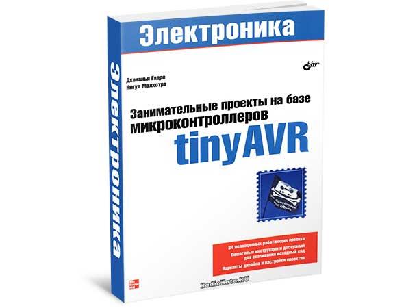 Занимательные проекты на базе микроконтроллеров tinyAVR (+CD)