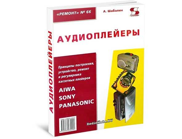 Шабалин А.П. Аудиоплейеры