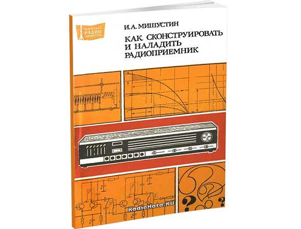 Мишустин И.А. Как сконструировать и наладить радиоприемник