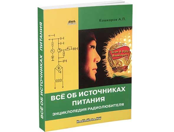Кашкаров А.П. Всё об источниках питания. Энциклопедия радиолюбителя