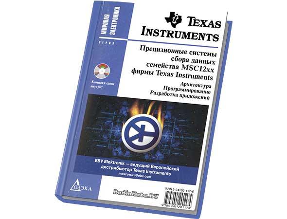 П.П. Редькин. Прецизионные системы сбора данных семейства MSC12xx фирмы Texas Instruments