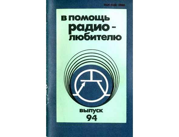 В помощь радиолюбителю. Выпуск 94