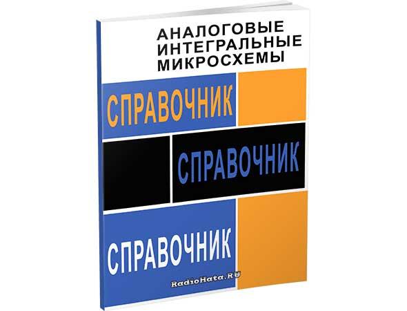 Аналоговые интегральные микросхемы. Справочник