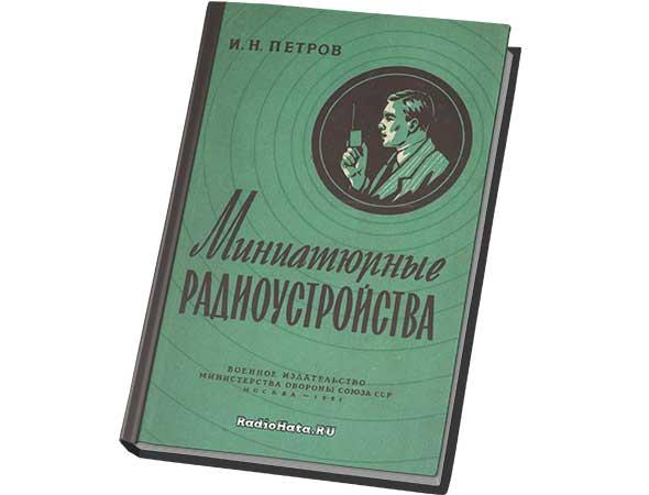 Петров И.Н. Миниатюрные радиоустройства