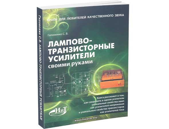 Гапоненко С. В.  Лампово-транзисторные усилители своими руками
