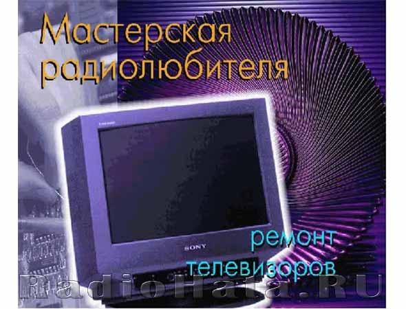 Телевизоры ГОРИЗОНТ, ВИТЯЗЬ (5-6 поколений)