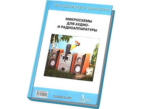 Рабодзей А.Н. Микросхемы для аудио- и радиоаппаратуры - 2