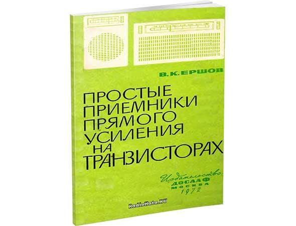 Ершов В.К. Простые приемники прямого усиления на транзисторах