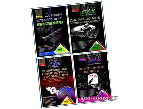 Книжная серия — Радиолюбитель [28 книг + 4 CD, 3 дополнения] (2003-2012)