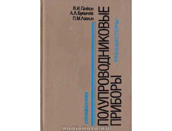 Галкин В.И., Булычев А.Л. Полупроводниковые приборы: транзисторы широкого применения