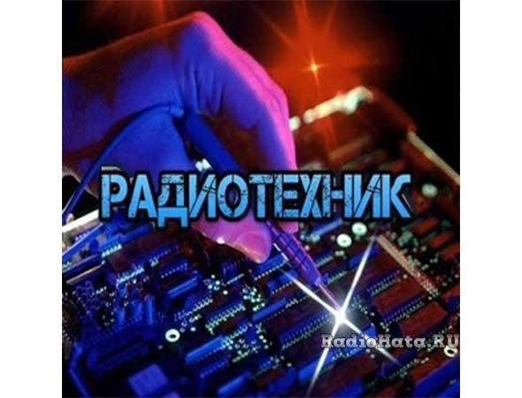 Радиотехник 2.1 Full