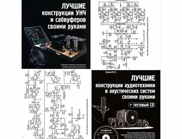 Н.Е. Сухов. Радиохобби. Лучшие конструкции. 2 книги