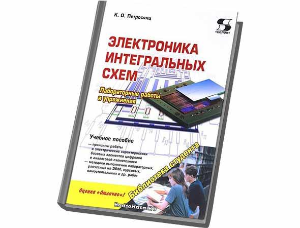 Электроника интегральных схем — Петросянц К.О.