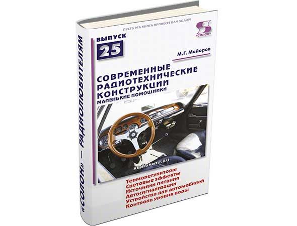 Современные радиотехнические конструкции. Выпуск 25