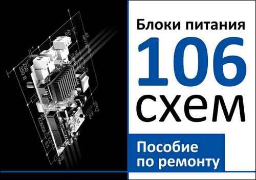 Товарницкий Н.И. Блоки питания. 106 схем. Пособие по ремонту