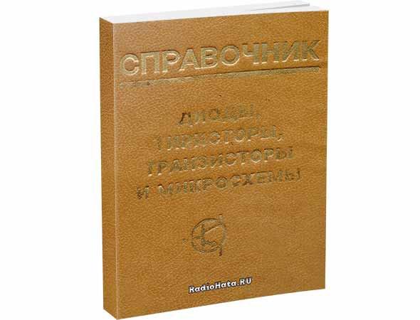 Диоды, тиристоры, транзисторы и микросхемы широкого применения