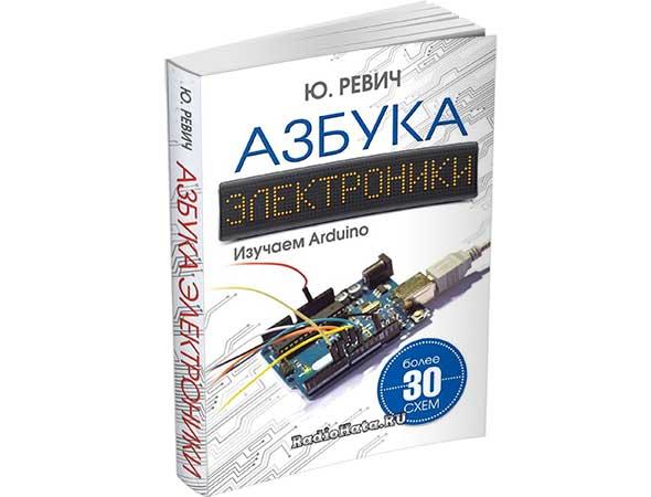 Ревич Ю.В. Азбука электроники. Изучаем Arduino