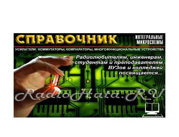 Программа-справочник по аналоговым микросхемам для радиоаппаратуры. Portable