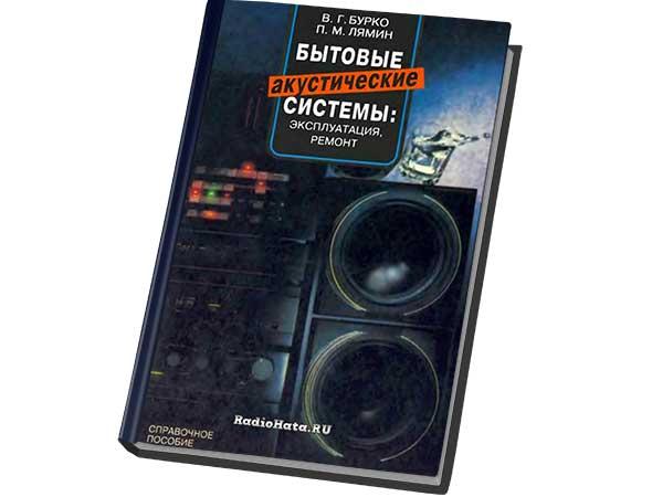 Бурко В., Лямин П. Бытовые акустические системы: эксплуатация, ремонт